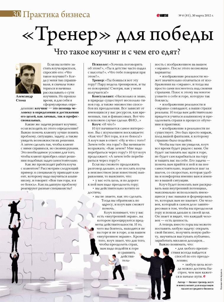 статья Что такое коучинг в журнале НГ-Капитал 6-2012