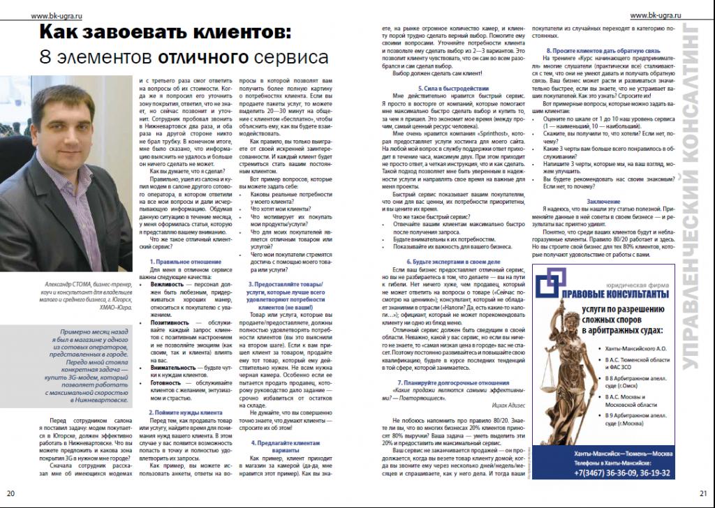 Статья в журнале Бизнес консультант Югра