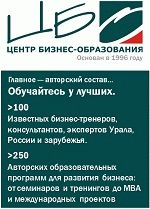Центр Бизнес-Образования: Учитесь у лучших!