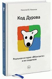 Код Дурова, Николай Кононов