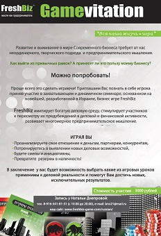 мероприятие FreshBiz Business Center
