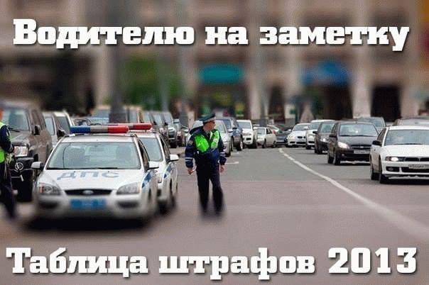 Штрафы ГИБДД 2013