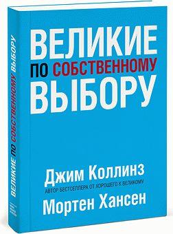 Велики по собственному выбору, рецензия Александр Стома