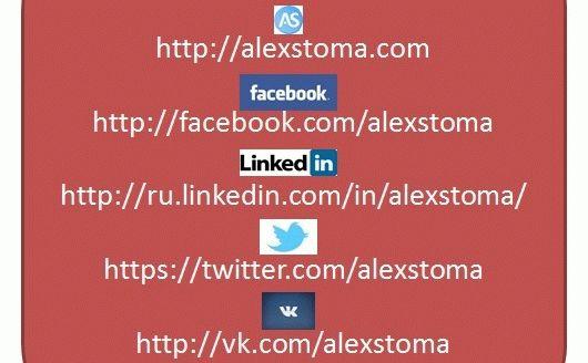 Александр Стома в социальных сетях