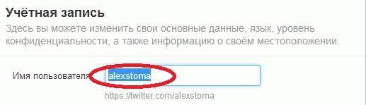 Изменение имени аккаунта Twitter