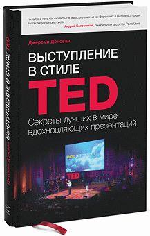 Выступление в стиле TED