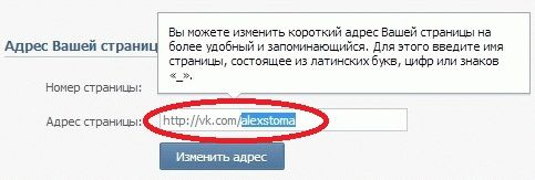 Желаемое имя пользователя ВКонтакте