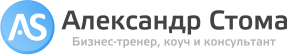 Бизнес-тренер и коуч Александр Стома
