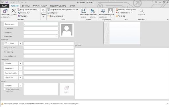 Илья Арестов: Свои контакты храню в Outlook