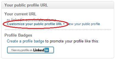 Шаг 3: Нажимаем Customize your public profile URL