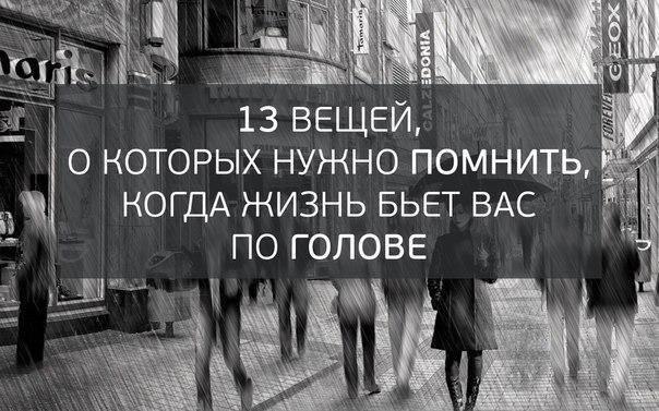 13 вещей, о которых нужно помнить, когда жизнь бьет вас по голове