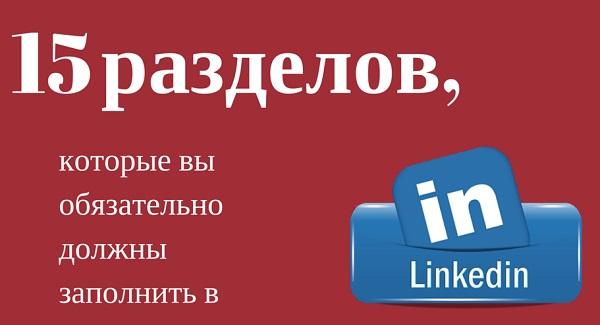 15 разделов, которые вы обязательно должны заполнить в LinkedIn