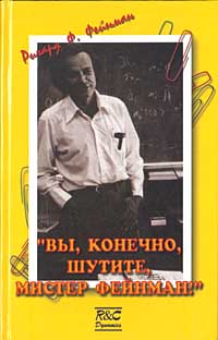 Richard_F._Fejnman__Vy_konechno_shutite_mister_Fejnman