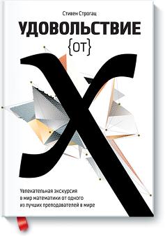 Удовольствие от x Увлекательная экскурсия в мир математики от одного из лучших преподавателей в мире